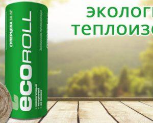 Ecoroll